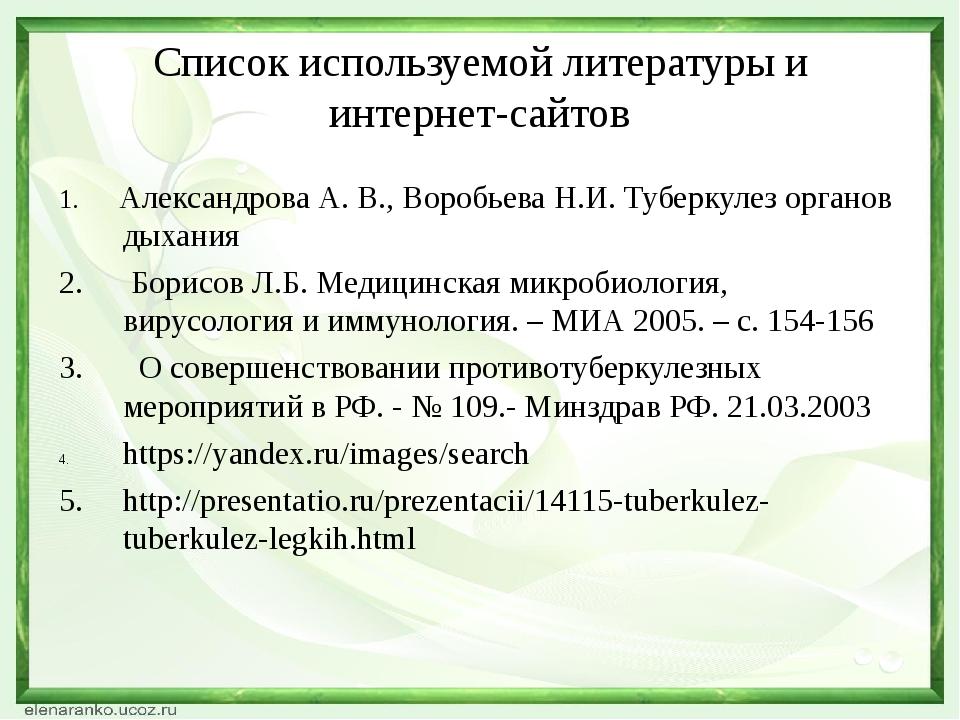 Список используемой литературы и интернет-сайтов 1. Александрова А. В., Вороб...
