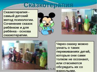 Сказкотерапия Через сказку можно узнать о таких переживаниях детей, которые о