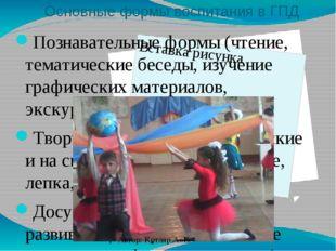 Основные формы воспитания в ГПД Познавательные формы (чтение, тематические бе