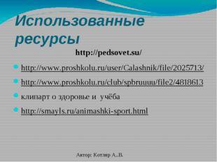 Использованные ресурсы http://pedsovet.su/ http://www.proshkolu.ru/user/Calas