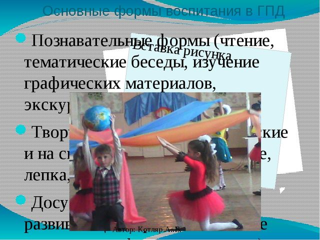 Основные формы воспитания в ГПД Познавательные формы (чтение, тематические бе...