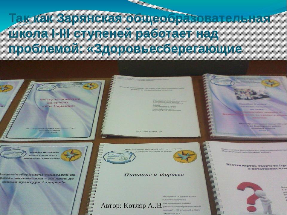 Так как Зарянская общеобразовательная школа І-ІІІ ступеней работает над пробл...