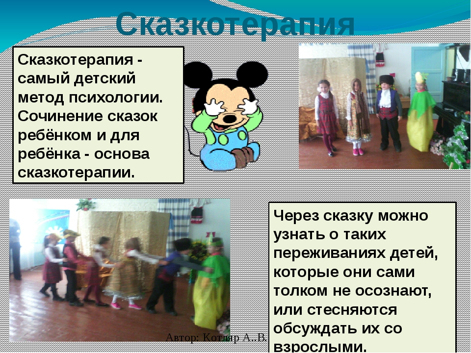 Сказкотерапия Через сказку можно узнать о таких переживаниях детей, которые о...