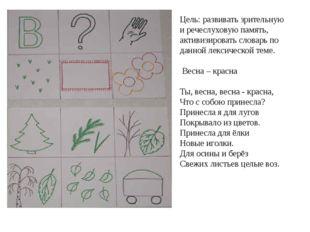 Цель: развивать зрительную и речеслуховую память, активизировать словарь по д