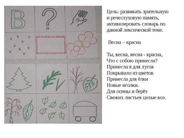 Цель: развивать зрительную и речеслуховую память, активизировать словарь по д...