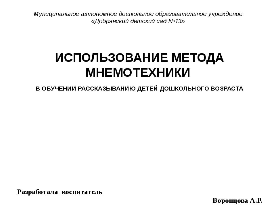 Муниципальное автономное дошкольное образовательное учреждение «Добрянский де...