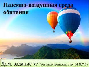 Наземно-воздушная среда обитания Дом. задание §7 (тетрадь-тренажер стр. 34 №7