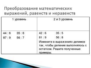 1 уровень2 и 3 уровень 44 : 6 35 : 6 87 : 9 56 : 742 : 6 35 : 5 81 : 9 56 :