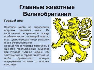Главные животные Великобритании Гордый лев Почетное место на Королевских остр