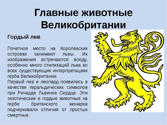 Главные животные Великобритании Гордый лев Почетное место на Королевских остр...
