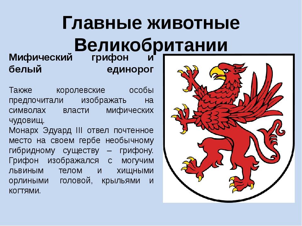 Главные животные Великобритании Мифический грифон и белый единорог Также коро...