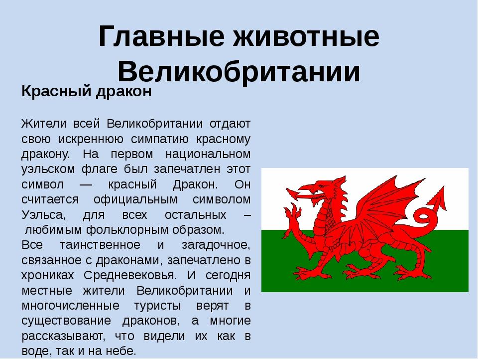 Главные животные Великобритании Красный дракон Жители всей Великобритании отд...