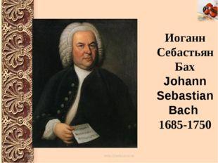 Иоганн Себастьян Бах Johann Sebastian Bach 1685-1750