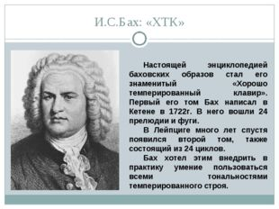 И.С.Бах: «ХТК» Настоящей энциклопедией баховских образов стал его знаменитый