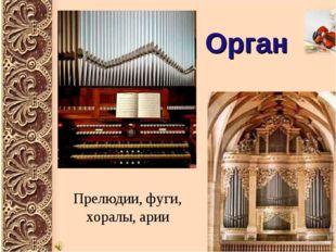 Прелюдии, фуги, хоралы, арии Орган