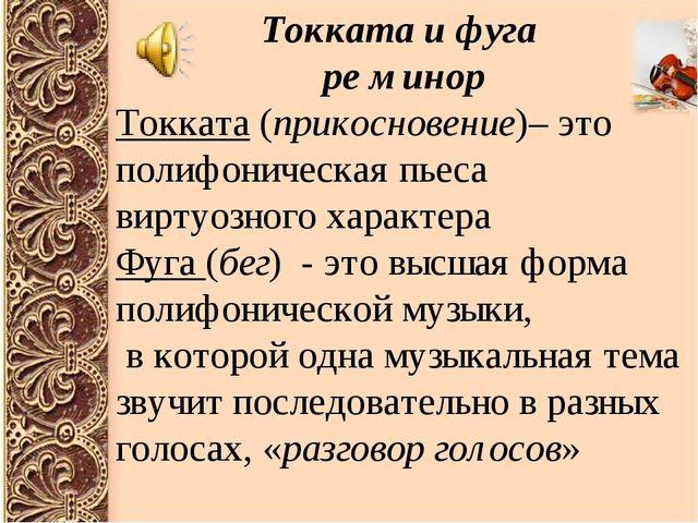 Токката и фуга ре минор Токката (прикосновение)– это полифоническая пьеса вир...