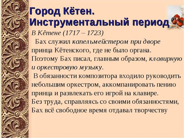 Город Кётен. Инструментальный период В Кётене (1717 – 1723) Бах служил капель...