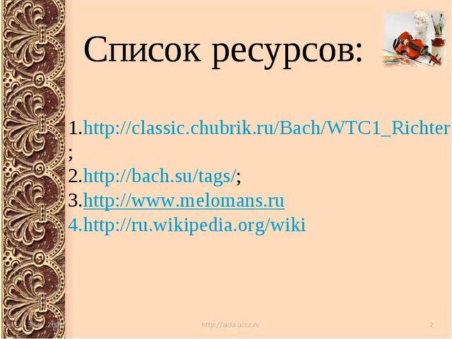 Список ресурсов: Список ресурсов: http://classic.chubrik.ru/Bach/WTC1_Richter...