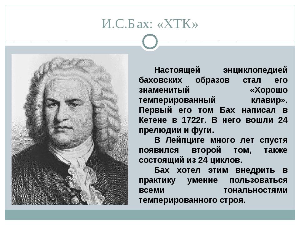 И.С.Бах: «ХТК» Настоящей энциклопедией баховских образов стал его знаменитый...