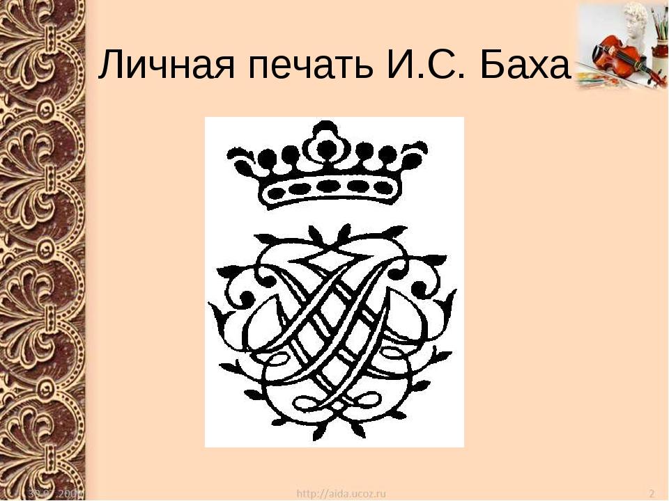 Личная печать И.С. Баха