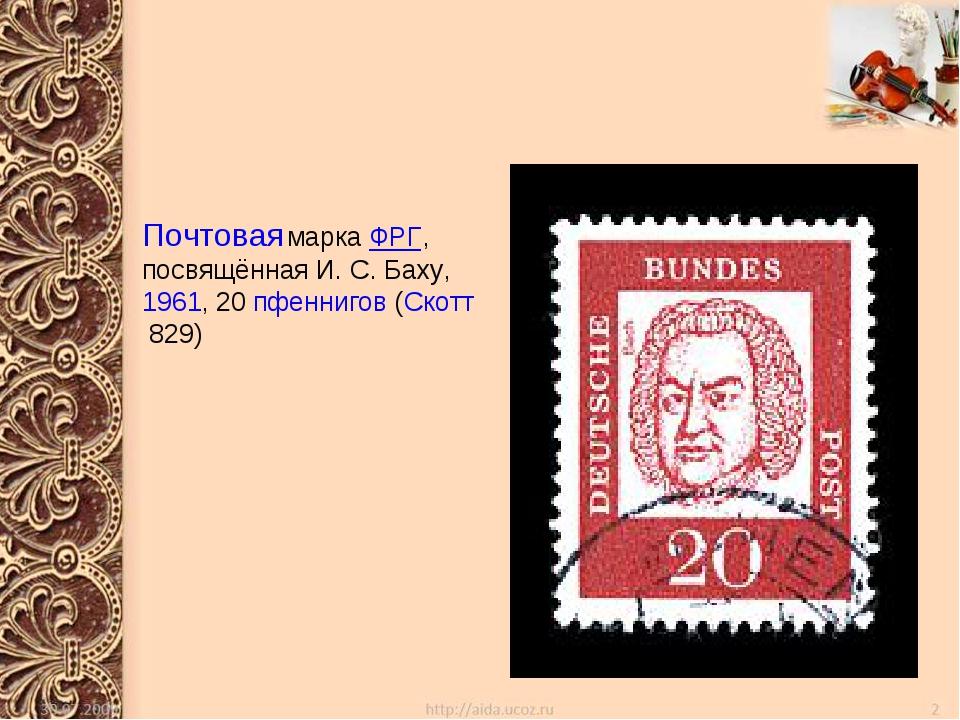 Почтовая маркаФРГ, посвящённая И.С.Баху,1961, 20пфеннигов(Скотт829)