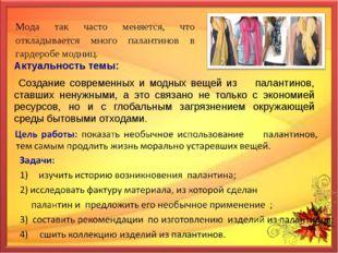 Мода так часто меняется, что откладывается много палантинов в гардеробе модни