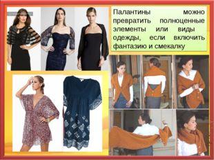 Палантины можно превратить полноценные элементы или виды одежды, если включит