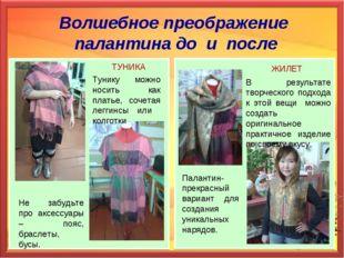 Волшебное преображение палантина до и после Тунику можно носить как платье, с