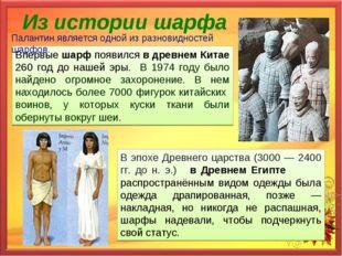 Из истории шарфа ВпервыешарфпоявилсявдревнемКитае 260 год до нашей эры.