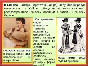 В Европе накидка (прототип шарфа) получила широкую известность в XVII в. Мода