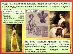 Мода на палантин из Западной Европы проникла в Россию в 1824 году, закрепивши