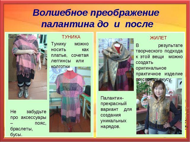 Волшебное преображение палантина до и после Тунику можно носить как платье, с...