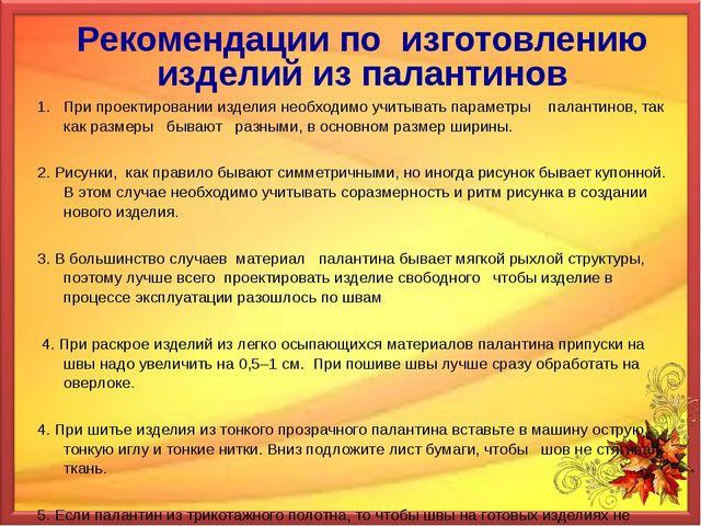 Рекомендации по изготовлению изделий из палантинов  При проектировании издел...