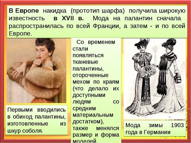 В Европе накидка (прототип шарфа) получила широкую известность в XVII в. Мода...