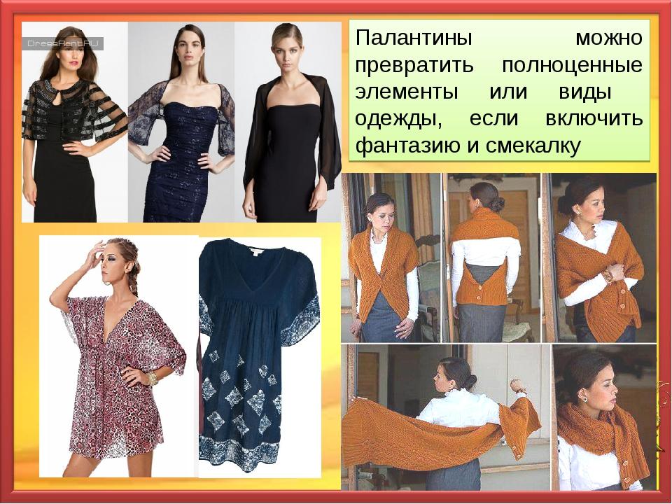 Палантины можно превратить полноценные элементы или виды одежды, если включит...
