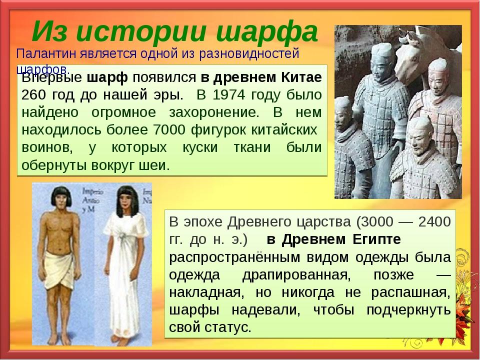 Из истории шарфа ВпервыешарфпоявилсявдревнемКитае 260 год до нашей эры....
