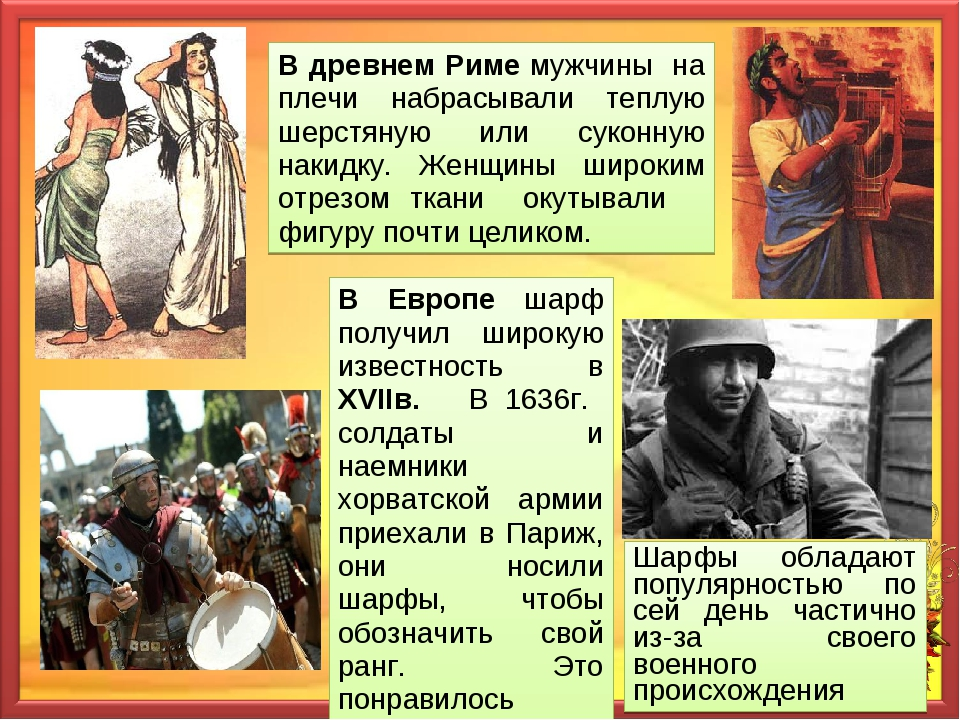 В Европе шарф получил широкую известность в XVIIв. В 1636г. солдаты и наемник...