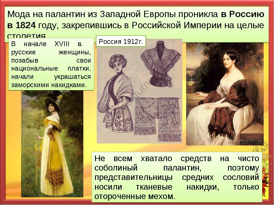 Мода на палантин из Западной Европы проникла в Россию в 1824 году, закрепивши...