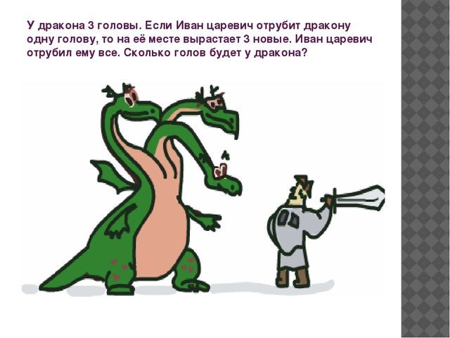 У дракона 3 головы. Если Иван царевич отрубит дракону одну голову, то на её м...