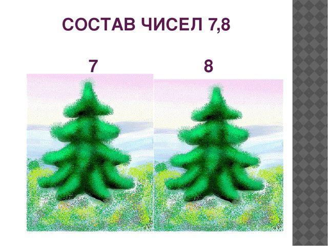 СОСТАВ ЧИСЕЛ 7,8 7 8