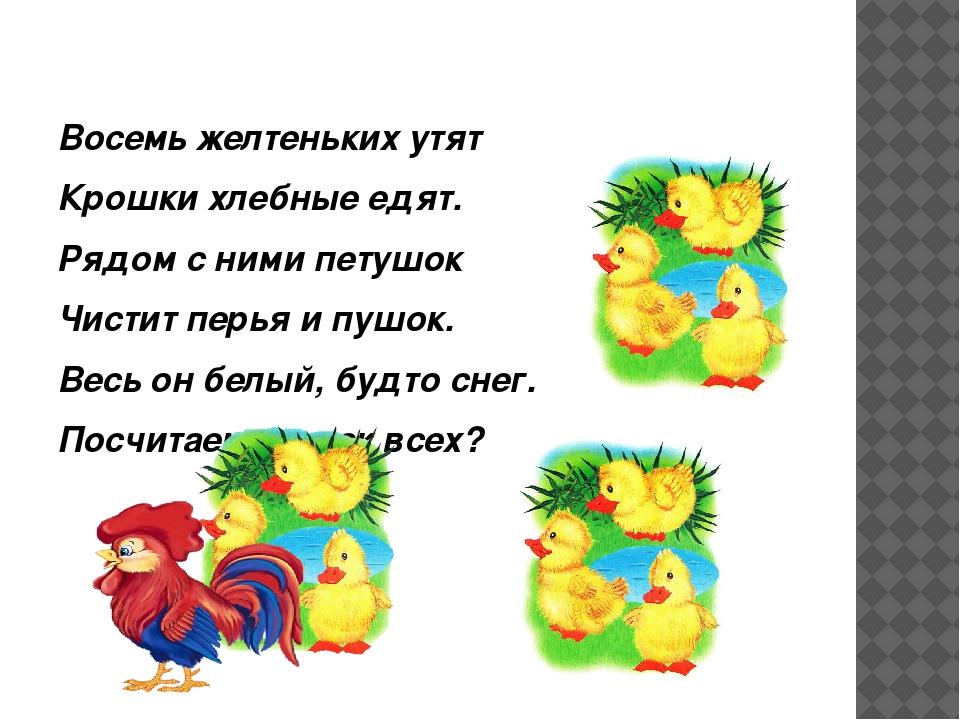 Восемь желтеньких утят Крошки хлебные едят. Рядом с ними петушок Чистит перь...
