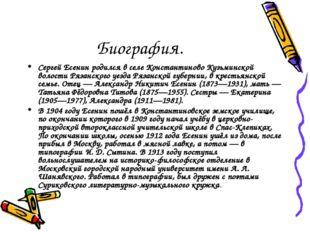 Биография. Сергей Есенин родился в селе Константиново Кузьминской волости Ряз