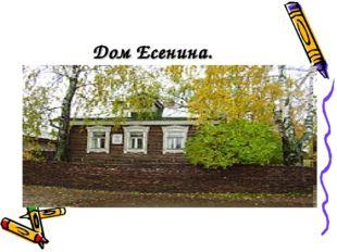 Дом Есенина.
