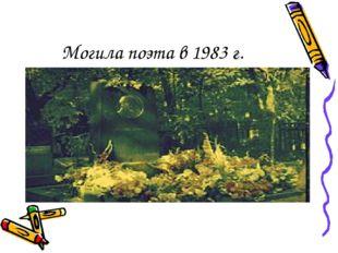 Могила поэта в 1983 г.