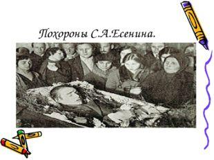 Похороны С.А.Есенина.