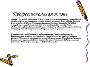 Профессиональная жизнь. Осенью 1921 года в мастерской Г. Б. Якулова Есенин по