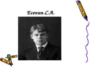 Есенин.С.А.