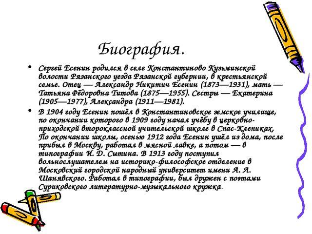 Биография. Сергей Есенин родился в селе Константиново Кузьминской волости Ряз...