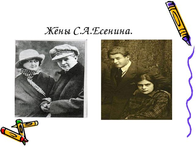 Жёны С.А.Есенина.