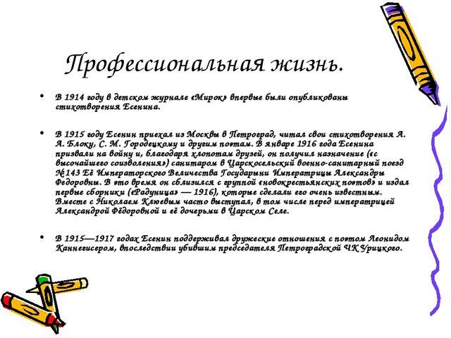 Профессиональная жизнь. В 1914 году в детском журнале «Мирок» впервые были оп...